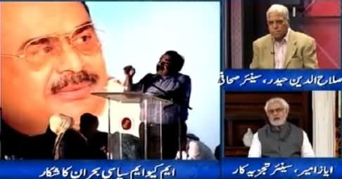 Ayaz Amir Exposing How Pakistan Army And ISI Promoted MQM