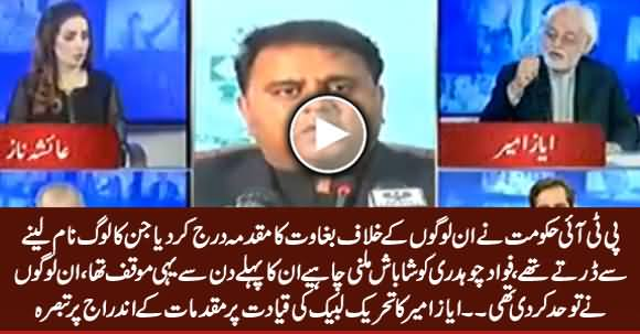 Ayaz Amir Praising PTI Govt & Fawad Chaudhry For Filing Cases Against TLP Leadership