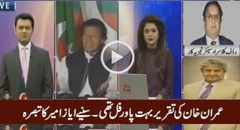 Ayaz Amir's Analysis on Imran Khan's Speech & His Demand of PM's Resignation
