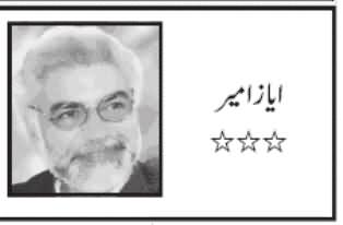 Ghazi General Ka Be Misal Ghauta - by Ayaz Amir - 11th January 2017