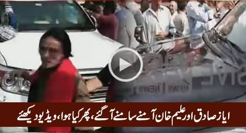 Ayaz Sadiq And Aleem Khan Came Face To Face, Watch What Happened Then
