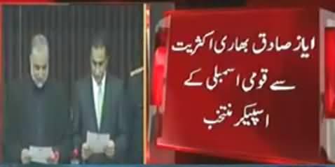 Ayaz Sadiq Elected As Speaker National Assembly After Securing 268 Votes