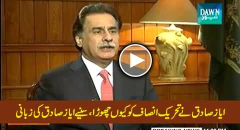 Ayaz Sadiq First Time Telling Why and How He Left PTI and Joined PMLN