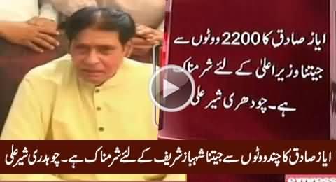 Ayaz Sadiq Ka Chand Votes Se Jeetna Shahbaz Sharif Ke Liye Sharmnaak Hai - Ch. Sher Ali