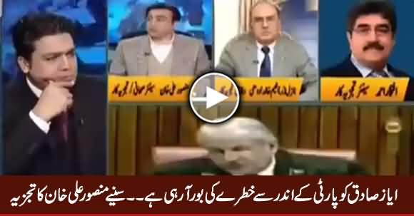 Ayaz Sadiq Ko Party Ke Andar Se Khatre Ki Boo Aa Rahi Hai - Mansoor Ali Khan