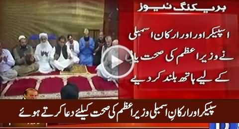Ayaz Sadiq & Mehmood Khan Achakzai Praying For Nawaz Sharif's Health