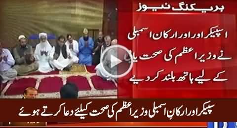 Ayaz Sadiq & Mehmood Khan Achakzai Praying For Nawaz Sharif's Health