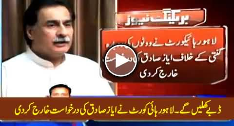 Ayaz Sadiq's Plea Rejected By Lahore High Court Seeking to Stop Vote Audit in NA-122