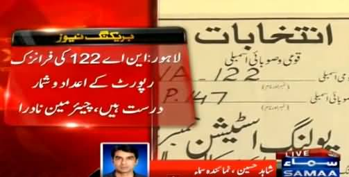 Ayaz Sadiq's Seat in Danger, Chairman NADRA Endorses NA-122 Forensic Report