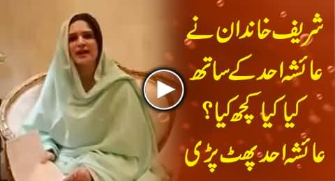 Ayesha Ahad (Alleged Wife of Hamza Shahbaz) Telling What Sharif Family Did With Her