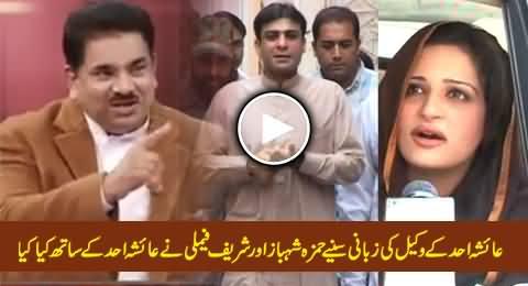 Ayesha Ahad's Lawyer Telling Shameful Story of Hamza Shahbaz & Sharif Family