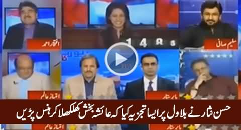Ayesha Bakhash Laughing After Listening Hassan Nisar's Analysis About Bilawal Zardari