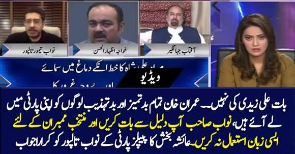 Ayesha Bakhsh's Befitting Answer To PPP's Nawab Talpur On Derogatory Remarks About PTI's MNAs