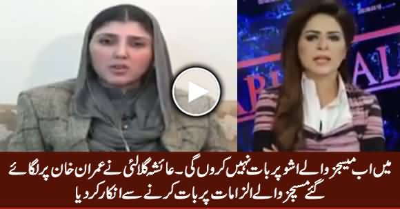 Ayesha Gulalai Annoyed on Anchor's Questions & Refused To Talk on Messages Issue