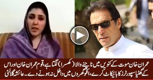 Ayesha Gulalai Indirectly Calls Imran Khan
