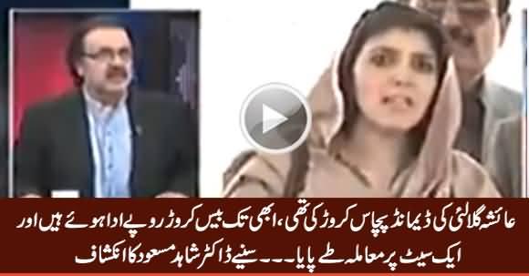 Ayesha Gulalai Ki Demand 50 Crore Thi, Abhi 20 Crore Ada Huwe Hain - Dr. Shahid Masood