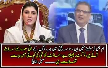 Ayesha Gulalai Ki Kahani Main Kafi Tazad Hai - Sohail Warriach Analysis