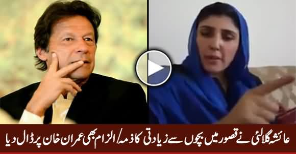 Ayesha Gulalai Response on Zainab Issue, Blames Imran Khan For All This Type of Incidents