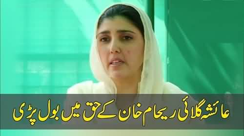 Ayesha Gulalai steps up for Reham Khan