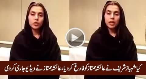 Ayesha Mumtaz Released Video Statement About Rumours on Social Media