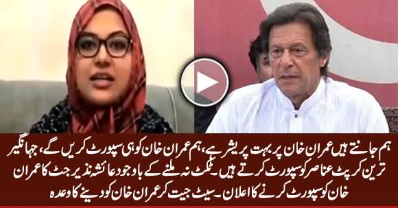 Ayesha Nazir Jutt of PTI Announces to Contest Elections As Independent Candidate