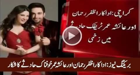 Ayesha Omar and Azfar Rehman Met a Serious Accident on Super Highway