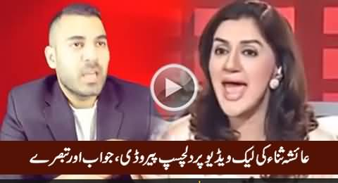 Ayesha Sana Criticised on Social Media After Her Leaked Video Behind Camera