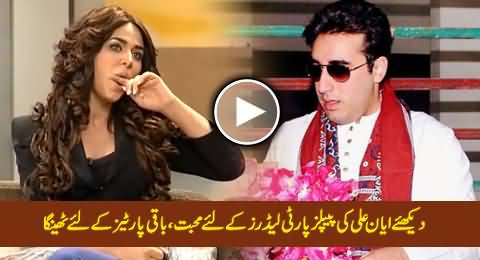 Ayyan Ali Expressing Love For PPP Leaders, Saying No Comments For Other Parties Leaders