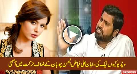 Ayyan Ali in Action Against Fayaz-ul-Hassan Chohan For Leaking out Her Video