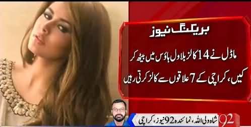 Ayyan Ali's Phone Record Shows That She Made 14 Phone Calls From Bilawal House Karachi