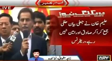 Ayaz Sadiq Submits Reference Against Aleem Khan in Election Tribunal