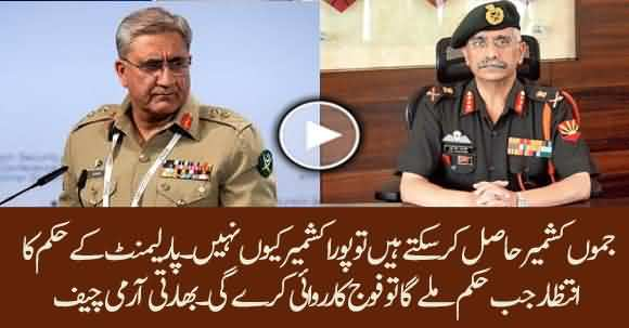 Azad Kashmir Is Also Part Of India - Indian Army Chief Big Threat To Pakistan
