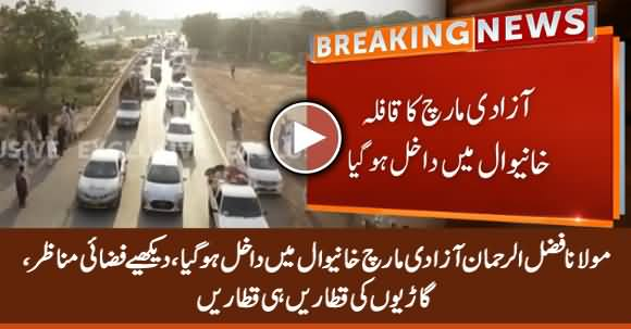 Azadi March Convoy Enters Khanewal, See Aerial View