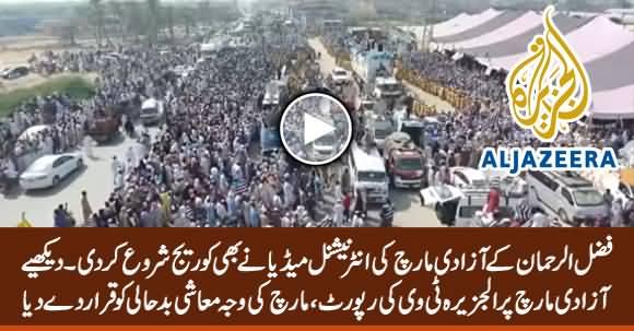 Azadi March Coverage on International Media, See Ajazeera Tv Report on Azadi March
