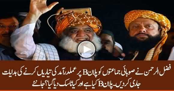 Azadi March, Fazlur Rehman Assigns Tasks To JUI-F Leadership Under 'Plan-B' - What Is It ?