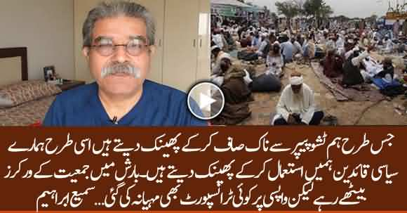 Azadi March Ke Karkun Rul Gaye, No Transport Provided For Azadi March Workers - Sami Ibrahim