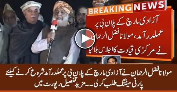 Azadi March Plan-B: Maulana Fazlur Rehman Summons Important Party Meeting