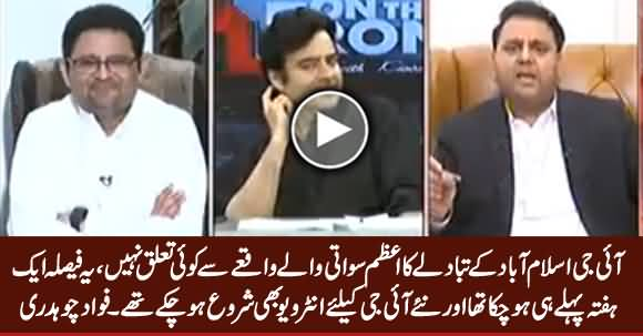 Azam Swati's Incident Has Nothing To Do With IG Islamabad's Transfer - Fawad Chaudhry