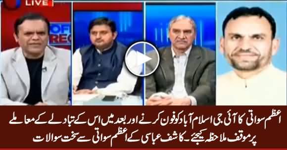 Azam Swati Stance on IG Islamabad Issue, Kashif Abbasi Asking Tough Questions