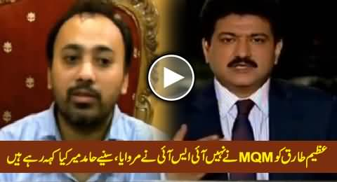 Azeem Tariq Was Killed By ISI Not By MQM - Watch What Hamid Mir Trying to Say