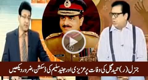 Azizi And Junaid Saleem Discussing General (R) Hameed Gul's Life