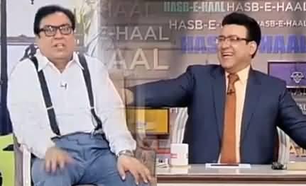 Azizi And Junaid Saleem Making Fun of PIA on Recent Incident