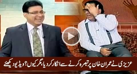 Azizi Refused To Comment on A News Related To Imran Khan, But Why?