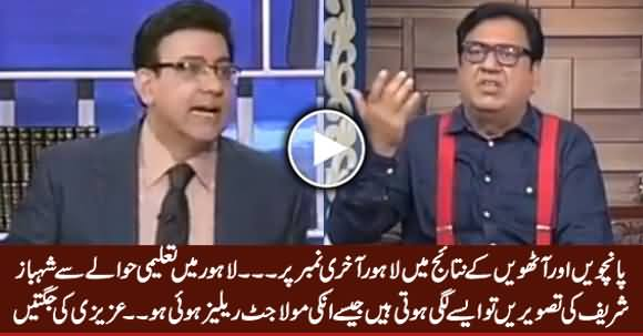 Azizi's Funny Comments on Shahbaz Sharif For Poor Performance of Lahore in 5th & 8th Class Results