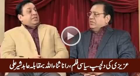Azizi's Interesting Siyasi Film: Rana Sanaullah Vs Abid Sher Ali