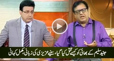Azizi Telling How Junaid Saleem's Brother Haroon Saleem Got Killed in Karachi
