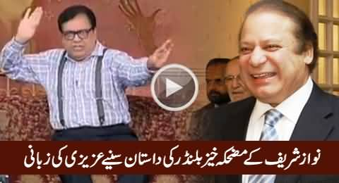 Azizi Telling The Detail of An Idiotic Mistake By Prime Minister Nawaz Sharif