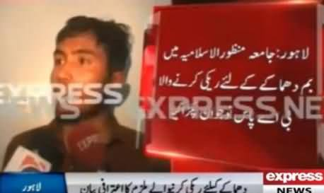 B.A Pass Suicide Bomber Arrested - Special Talk with Suicide Attacker