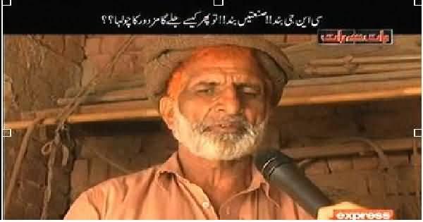 Baat Se Baat (Pakistan Mein Ab Gas Ki Taklif Ka Shikar) - 18th December 2013