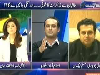 Baat Se Baat (Akhir Hakumat Kab National Security Policy Banaye Gi?) – 17th January 2014